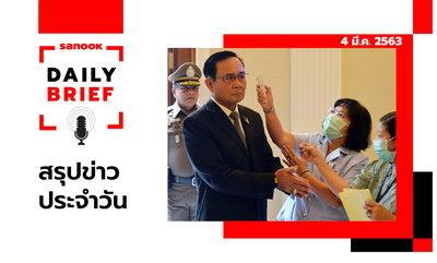 Sanook Daily Brief สรุปข่าวประจำวัน 4 มี.ค. 63