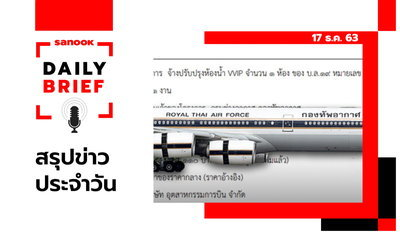 Sanook Daily Brief สรุปข่าวประจำวัน 17 ธ.ค. 63