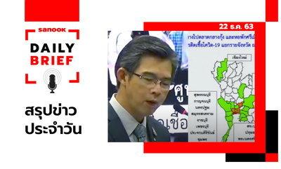 Sanook Daily Brief สรุปข่าวประจำวัน 22 ธ.ค. 63