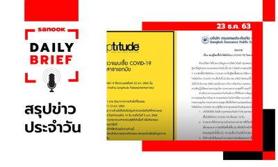 Sanook Daily Brief สรุปข่าวประจำวัน 23 ธ.ค. 63