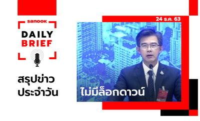 Sanook Daily Brief สรุปข่าวประจำวัน 24 ธ.ค. 63