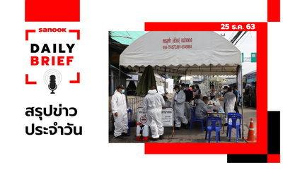 Sanook Daily Brief สรุปข่าวประจำวัน 25 ธ.ค. 63