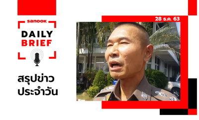 Sanook Daily Brief สรุปข่าวประจำวัน 28 ธ.ค. 63