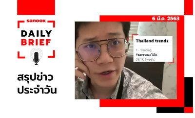 Sanook Daily Brief สรุปข่าวประจำวัน 6 มี.ค. 63