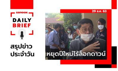 Sanook Daily Brief สรุปข่าวประจำวัน 29 ธ.ค. 63