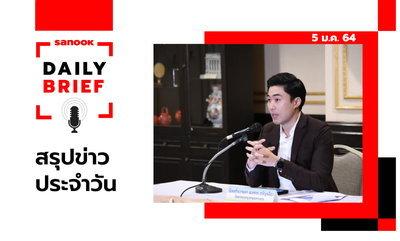 Sanook Daily Brief สรุปข่าวประจำวัน 5 ม.ค. 64