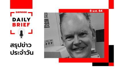 Sanook Daily Brief สรุปข่าวประจำวัน 8 ม.ค. 64