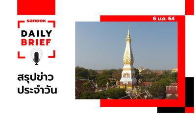 Sanook Daily Brief สรุปข่าวประจำวัน 6 ม.ค. 64