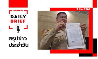 Sanook Daily Brief สรุปข่าวประจำวัน 9 มี.ค. 63