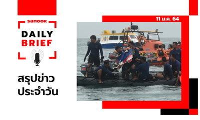 Sanook Daily Brief สรุปข่าวประจำวัน 11 ม.ค. 64
