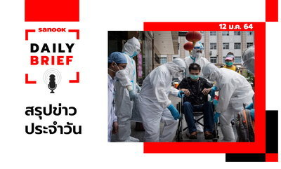 Sanook Daily Brief สรุปข่าวประจำวัน 12 ม.ค. 64
