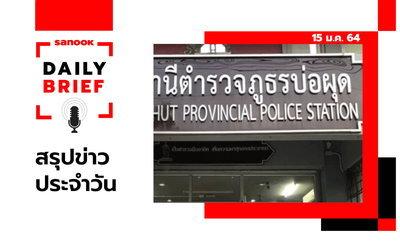 Sanook Daily Brief สรุปข่าวประจำวัน 15 ม.ค. 64