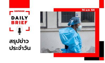 Sanook Daily Brief สรุปข่าวประจำวัน 14 ม.ค. 64