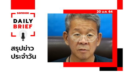 Sanook Daily Brief สรุปข่าวประจำวัน 20 ม.ค. 64