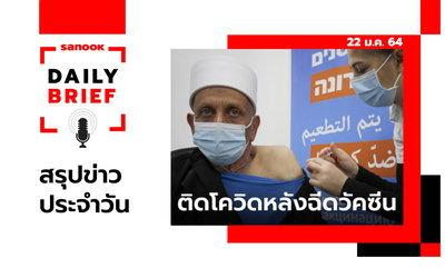 Sanook Daily Brief สรุปข่าวประจำวัน 22 ม.ค. 64