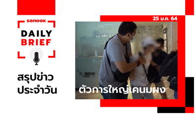 Sanook Daily Brief สรุปข่าวประจำวัน 25 ม.ค. 64