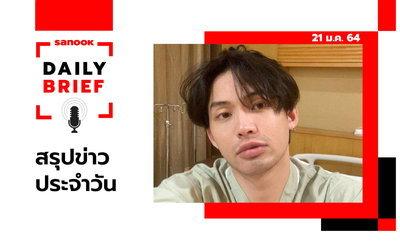 Sanook Daily Brief สรุปข่าวประจำวัน 21 ม.ค. 64
