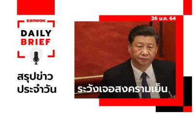 Sanook Daily Brief สรุปข่าวประจำวัน 26 ม.ค. 64