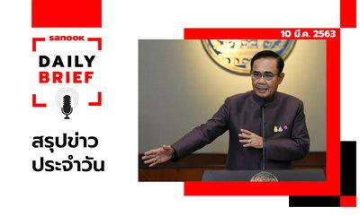 Sanook Daily Brief สรุปข่าวประจำวัน 10 มี.ค. 63
