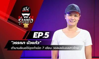 """ฮีโร่รุ่นพ่อ EP.5 - """"จุดกำเนิด 7 เซียน"""" วรรณา บัวแก้ว ตำนานลิเบอโร่ วอลเลย์บอลสาวไทย"""