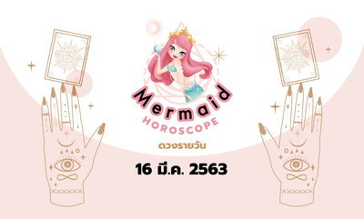 Mermaid Horoscope ดวงรายวัน 16 มี.ค. 2563
