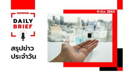 Sanook Daily Brief สรุปข่าวประจำวัน 11 มี.ค. 63