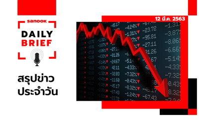 Sanook Daily Brief สรุปข่าวประจำวัน 12 มี.ค. 63
