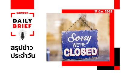 Sanook Daily Brief สรุปข่าวประจำวัน 17 มี.ค. 63