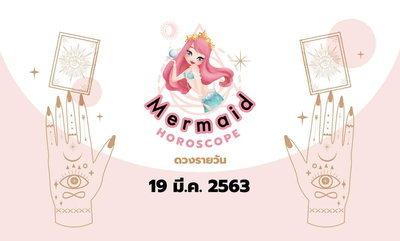 Mermaid Horoscope ดวงรายวัน 19 มี.ค. 2563