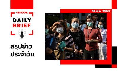 Sanook Daily Brief สรุปข่าวประจำวัน 18 มี.ค. 63