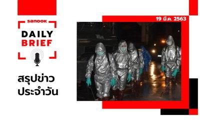 Sanook Daily Brief สรุปข่าวประจำวัน 19 มี.ค. 63