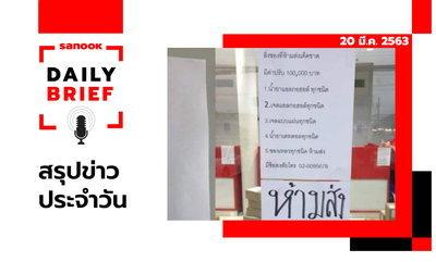 Sanook Daily Brief สรุปข่าวประจำวัน 20 มี.ค. 63