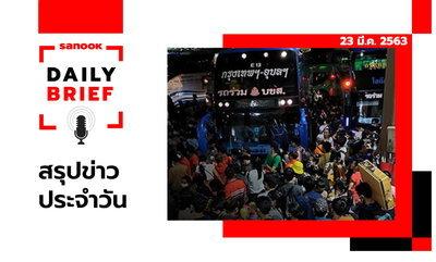 Sanook Daily Brief สรุปข่าวประจำวัน 23 มี.ค. 63