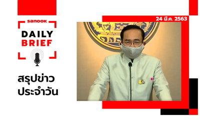 Sanook Daily Brief สรุปข่าวประจำวัน 24 มี.ค. 63