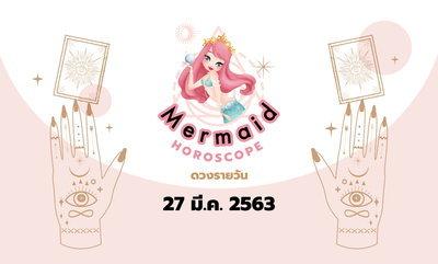 Mermaid Horoscope ดวงรายวัน 27 มี.ค. 2563