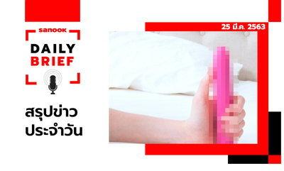 Sanook Daily Brief สรุปข่าวประจำวัน 25 มี.ค. 63