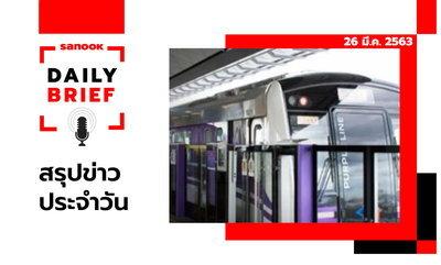 Sanook Daily Brief สรุปข่าวประจำวัน 26 มี.ค. 63