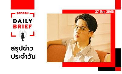 Sanook Daily Brief สรุปข่าวประจำวัน 27 มี.ค. 63