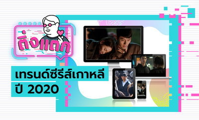 ติ่งแตก EP.5 - เทรนด์ซีรีส์เกาหลีปี 2020