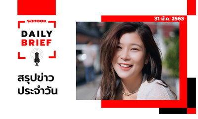 Sanook Daily Brief สรุปข่าวประจำวัน 31 มี.ค. 63