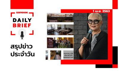 Sanook Daily Brief สรุปข่าวประจำวัน 1 เม.ย. 63