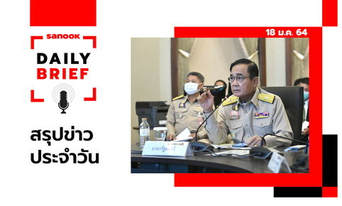 Sanook Daily Brief สรุปข่าวประจำวัน 18 ม.ค. 64