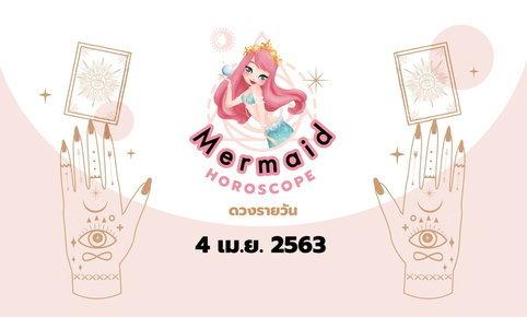 Mermaid Horoscope ดวงรายวัน 4 เม.ย. 2563