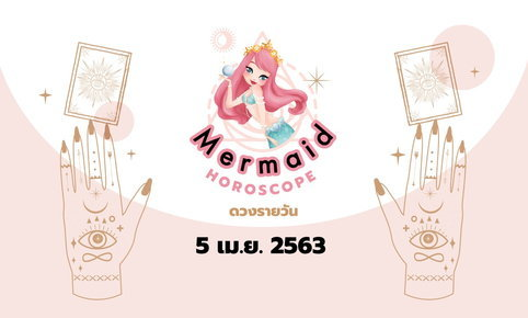 Mermaid Horoscope ดวงรายวัน 5 เม.ย. 2563