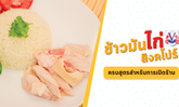 ข้าวมันไก่สิงคโปร์ (Singaporean Chicken rice) ครบสูตรสำหรับการเปิดร้าน