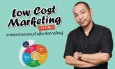 Low Cost Marketing การตลาดของคนตัวเล็ก คิดการใหญ่