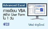 Adv Excel การเขียน VBA สร้าง User Form ใน 1 วัน