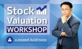 Stock Valuation Workshop หามูลค่าที่แท้จริงของหุ้นด้วยตัวเอง