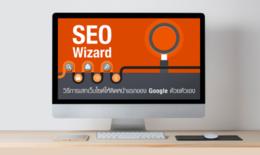 SEO Wizard เสกเว็บไซต์ให้ติดหน้าแรกของ Google