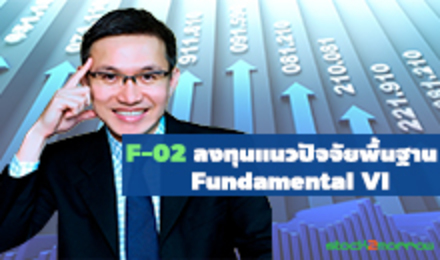 ลงทุนแนวปัจจัยพื้นฐาน Value/ Growth Investment ตอนที่ 2
